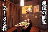 親睦の個室