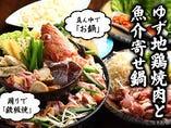 4品目 魚貝寄せ鍋とゆず地鶏の焼肉「一石二鳥焼肉鍋」