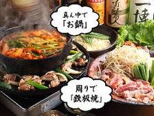 飲み会には一石二鳥焼き肉鍋!!