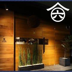 日本酒蔵 六三四 茅場町店