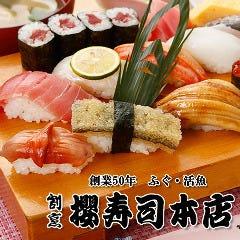桜寿司本店