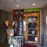《西新宿徒歩2分》 少人数でも大人数でも楽しく過ごせます。