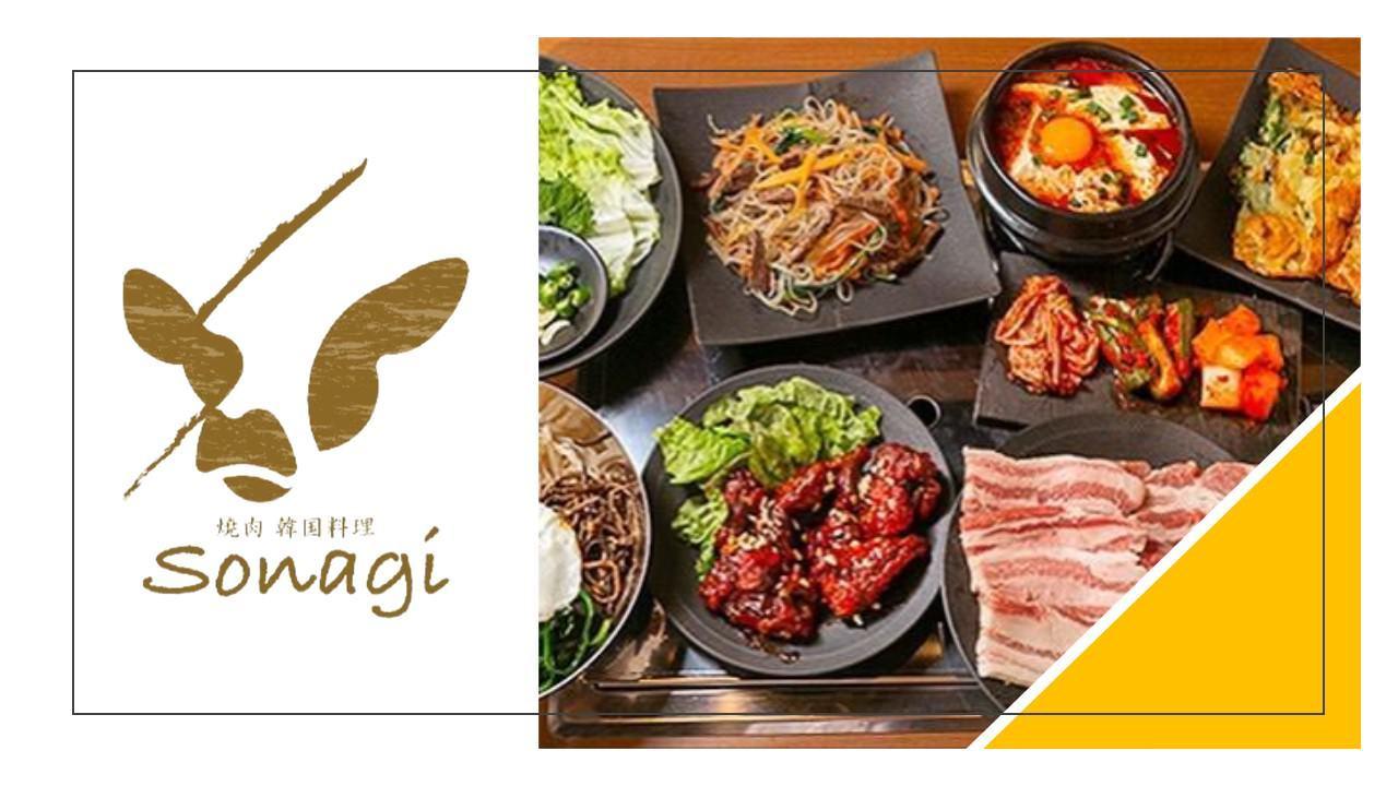焼肉韓国料理sonagi