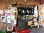 わらべは長期熟成型個人経営のお店。熟成された味をお楽しみあれ