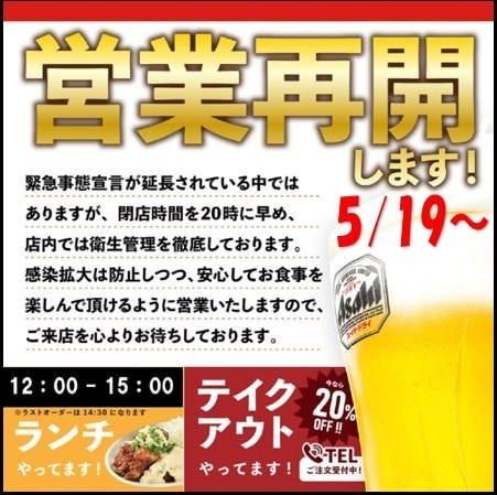 居酒屋 土間土間 大井町店