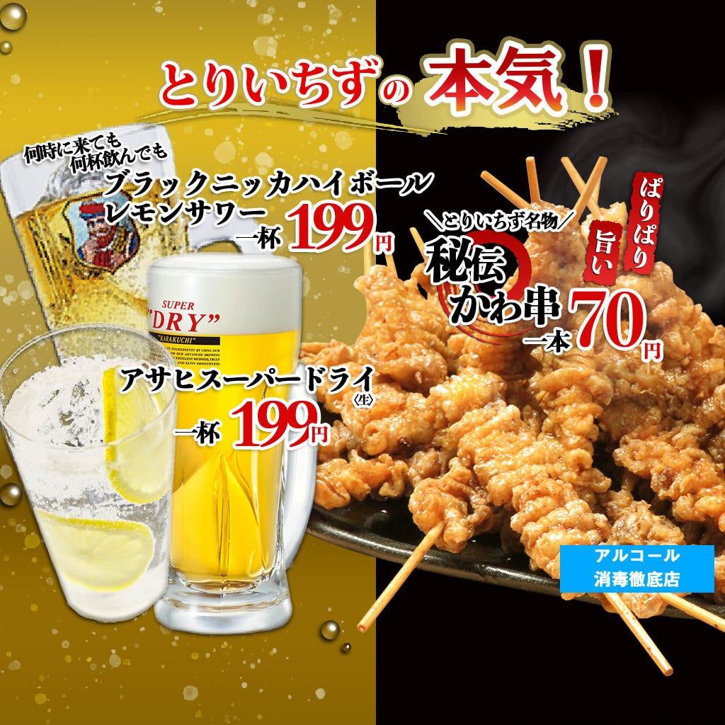 水炊き・焼鳥 とりいちず酒場 渋谷新南口店