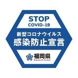 さかな市場筑紫口店は感染防止ガイドラインに従い感染防止対策を実施しております。