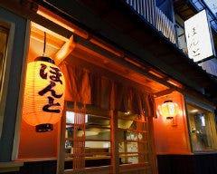 先斗町 京の居酒屋 「ぽんと」