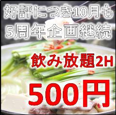 木村屋本店 武蔵中原店