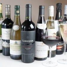 バリエーション豊富なワイン