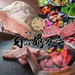 焼肉・しゃぶしゃぶ 肉の鶴々亭