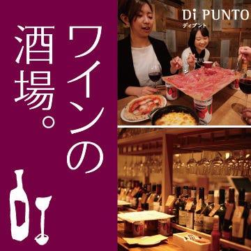ワインの酒場 DiPUNTO 神田店