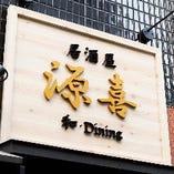 【大人の居酒屋】 お酒を楽しむ大人のための居酒屋です。