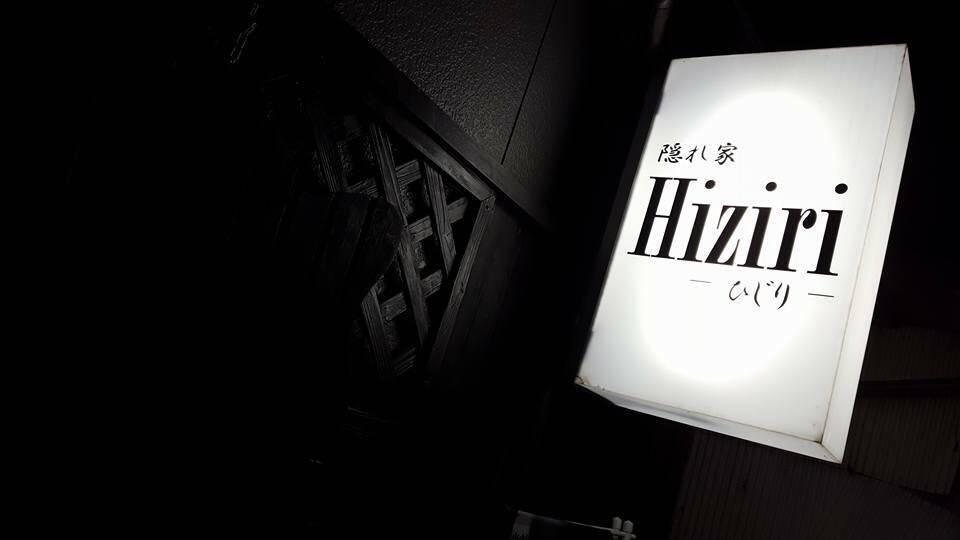 隠れ家 Hiziri ‐ひじり‐