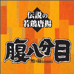 伝説の若鶏唐揚 腹八分目 本川越駅前店