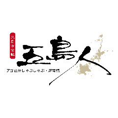 五島人 西新宿店