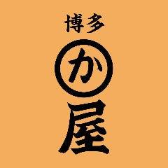 博多かわ屋 神田店
