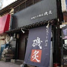 磯炙 【FC加盟店募集中!】