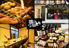 鶏ジロー 市ヶ谷店