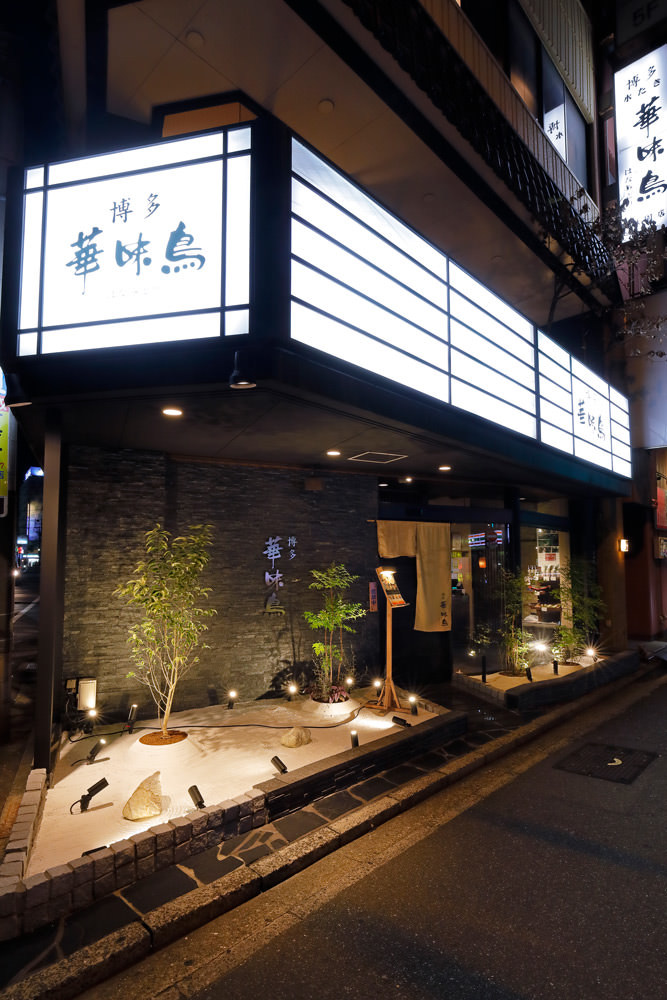 博多駅と中洲の間に博多祇園店
