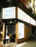 博多華味鳥 博多祇園店