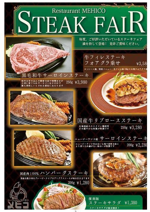 メヒコ 浅草店