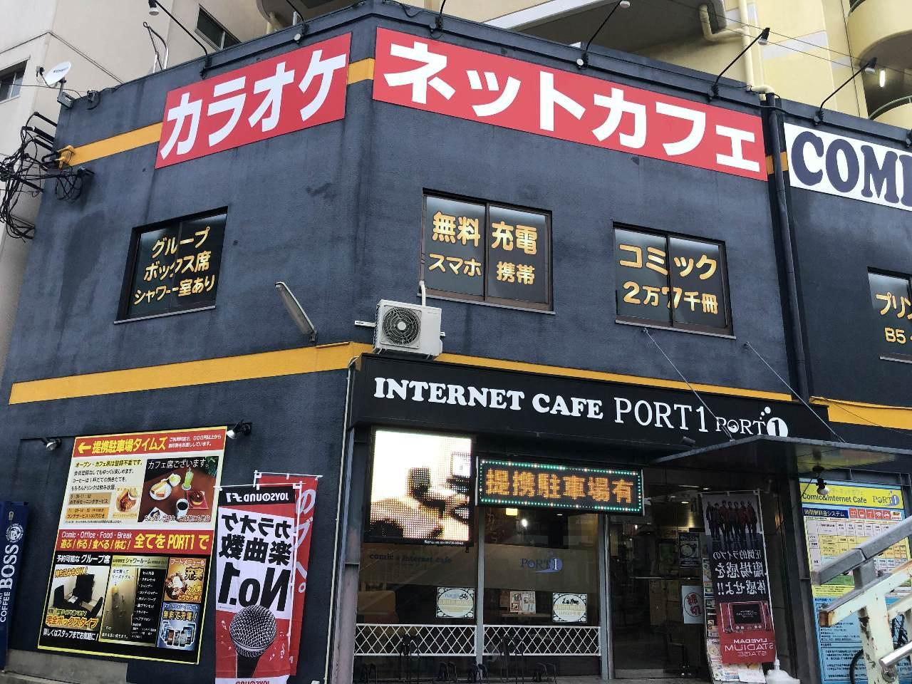 コミック&インターネットカフェ ポートワン