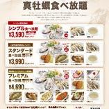 【シンプル食べ放題】生牡蠣(1産地)&素焼き&牡蠣スープ《90分間》食べ放題♪シンプルに牡蠣を堪能!