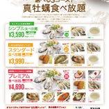 LUNCH【シンプル食べ放題】生牡蠣(1産地)&素焼き&牡蠣スープ《90分間》食べ放題♪※2日前要予約