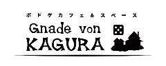 ボドゲカフェ&スペース グナーデ フォン カグラ