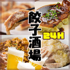 24時間 餃子酒場 目黒店