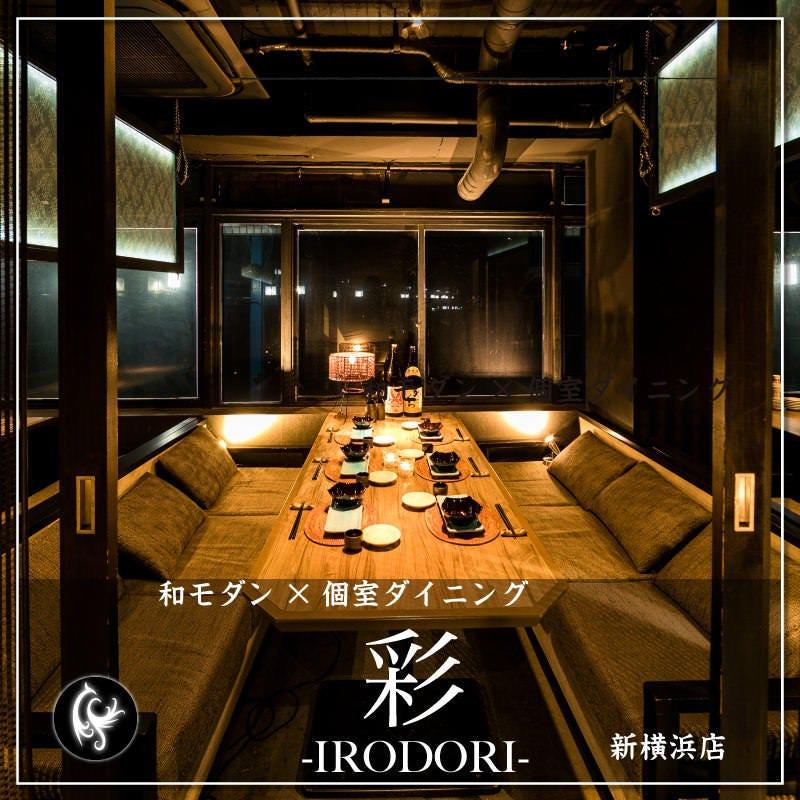 和モダン×個室ダイニング 彩‐IRODORI‐ 新横浜店