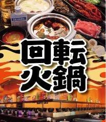 食べ飲み放題 辣幸子回転火鍋 大久保駅前店