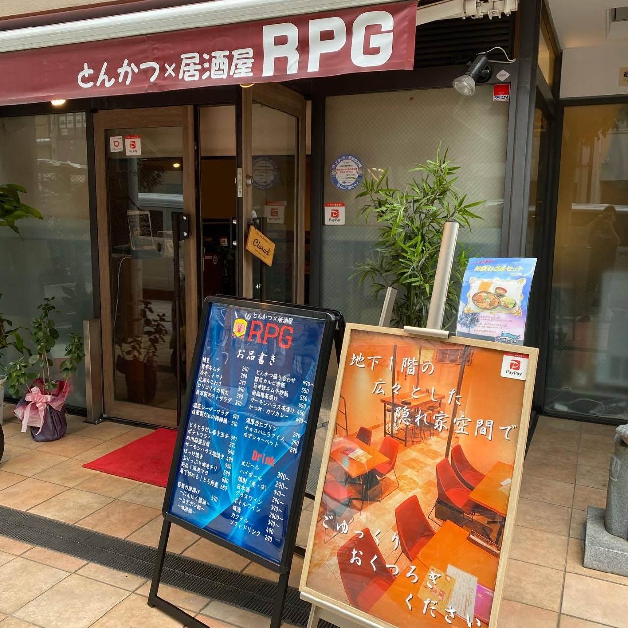 とんかつ×居酒屋 RPG