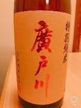 廣戸川 特別純米