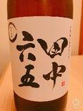 田中六五 純米