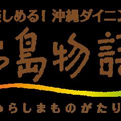 沖縄ダイニングバー 美ら島物語