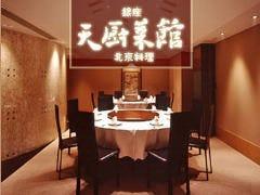 ◆老舗!北京宮廷料理◆