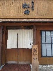 直球料理 松田