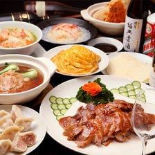 本場北京料理をコースで堪能