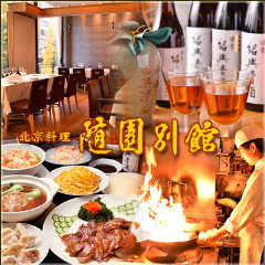 Chinese Grill 隨園別館 京橋店
