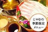 【季節限定メニュー】アグーの豚しゃぶ