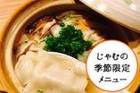【季節限定メニュー】アグー豚の水餃子