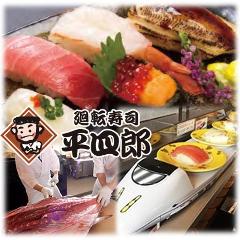回転寿司 平四郎 中間店