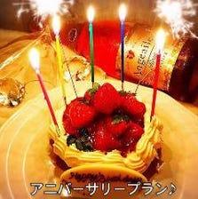 お誕生日・記念日向けコースあり♪