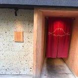 地下鉄空港線 大濠公園駅 徒歩4分の好立地。赤い暖簾が目印です