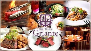 ステーキ&ワイン グリアンテ梅田  コースの画像