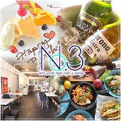 Number3 Cafe&Dining 日吉店