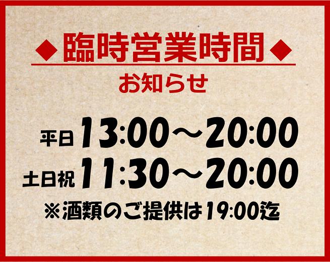 串むすび・琢 二子玉川店