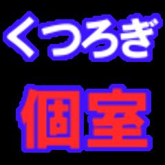 居楽屋白木屋 河内山本南口駅前店